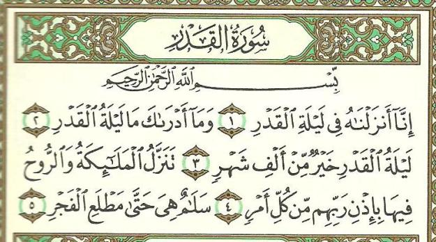 surah-al-qadr