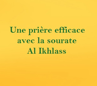 sourate Ikhlass