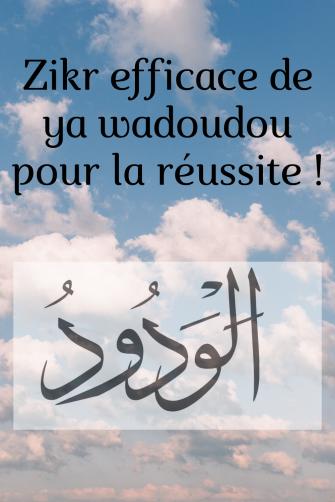 Zikr efficace de ya wadoudou pour la réussite !